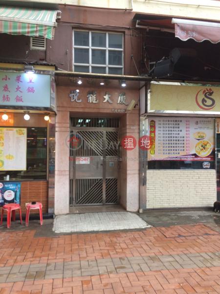 悅龍大廈 (Yuet Loong Building) 葵芳|搵地(OneDay)(3)