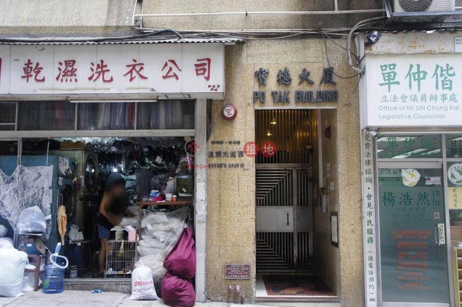 寶德大廈 (Po Tak Building) 石塘咀|搵地(OneDay)(3)