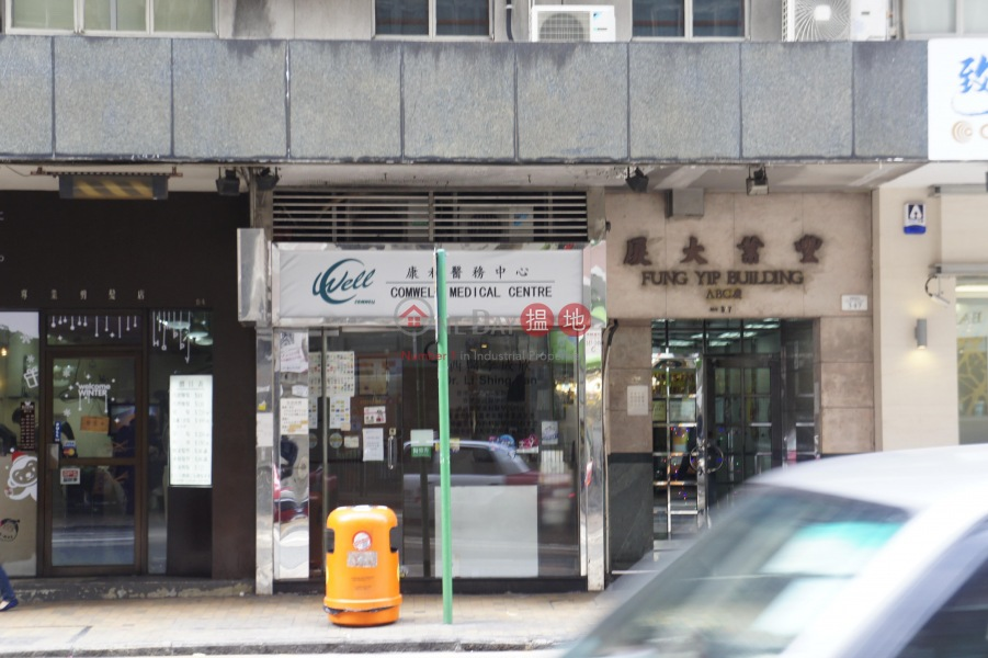 Fung Yip Building (Fung Yip Building) Shek Tong Tsui|搵地(OneDay)(3)