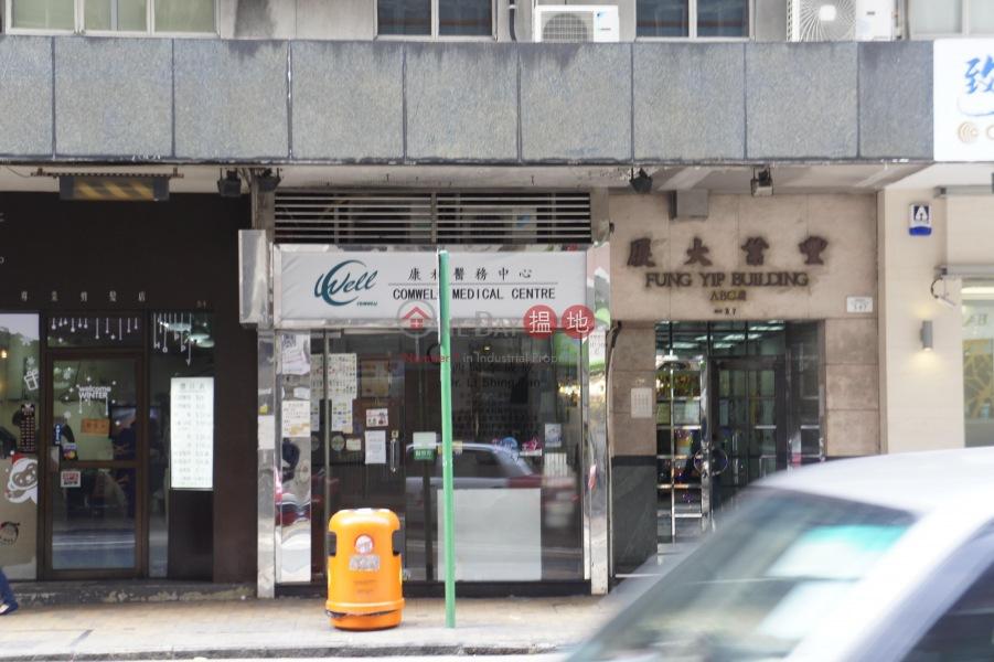 豐業大廈 (Fung Yip Building) 石塘咀|搵地(OneDay)(3)