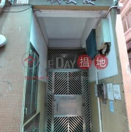Shun On Building,Tai Po, New Territories