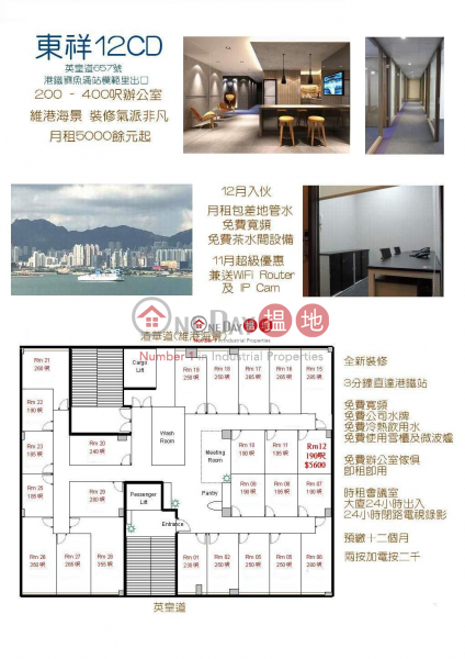 東祥工業大廈 657-659英皇道   東區香港出租HK$ 5,600/ 月