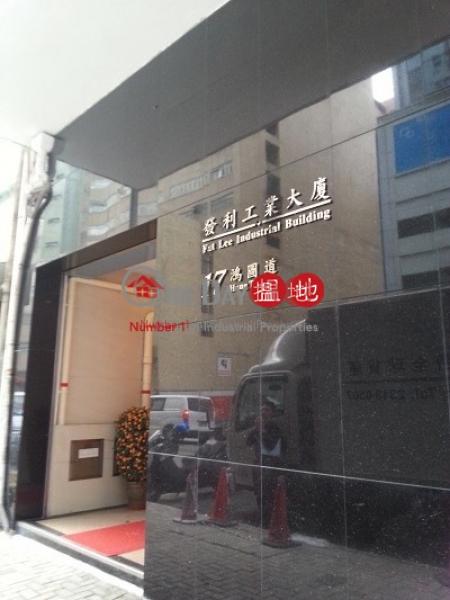香港搵樓|租樓|二手盤|買樓| 搵地 | 工業大廈|出租樓盤發利工業大廈