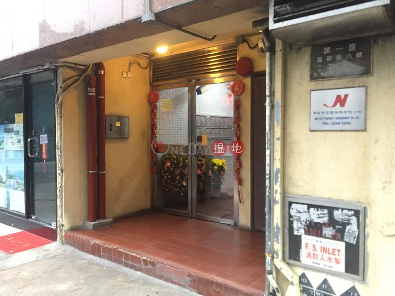 油塘中心 1座 (Block 1 Yau Tong Centre) 油塘|搵地(OneDay)(3)