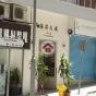 Hoi Sing Building Block1 (Hoi Sing Building Block1) Sai Ying Pun|搵地(OneDay)(3)