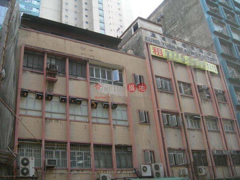 再發工廠大廈 (Joy Fat Factory Building) 長沙灣|搵地(OneDay)(1)