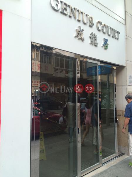 Genius Court (Genius Court) Kowloon City|搵地(OneDay)(2)