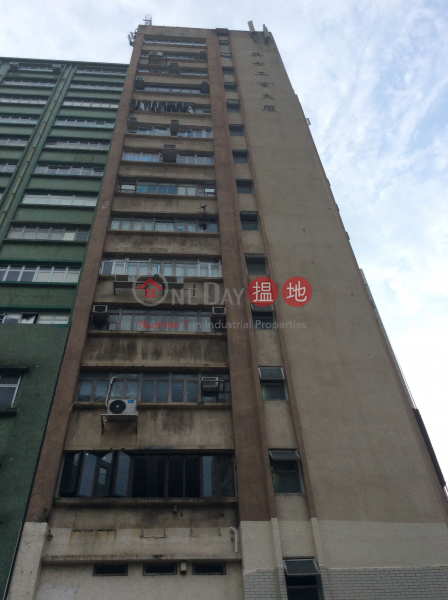 Chevalier Industrial Building (Chevalier Industrial Building) Tai Kok Tsui|搵地(OneDay)(2)