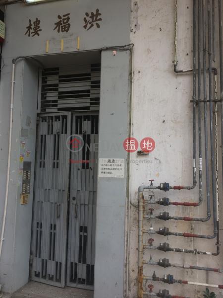 洪福樓 (Hung Fook Building) 洪水橋|搵地(OneDay)(3)