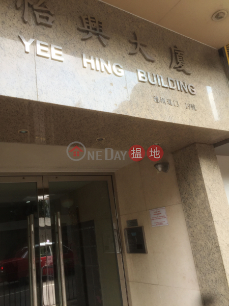 Yee Hing Mansion (Yee Hing Mansion) Causeway Bay|搵地(OneDay)(4)