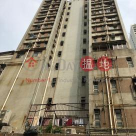 冠榮大廈,長沙灣, 九龍