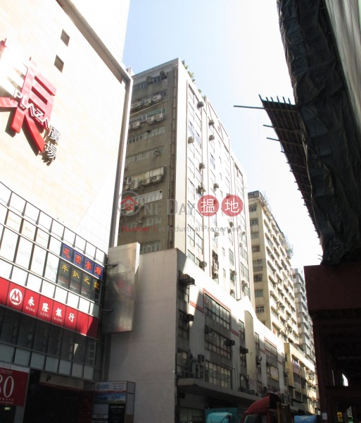 華成工商中心 (Wah Shing Centre) 觀塘|搵地(OneDay)(1)