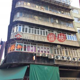 4-5 Sai On Street,Aberdeen, Hong Kong Island