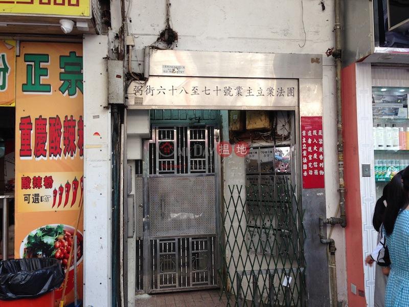 弼街70號 (70 Bute Street ) 太子|搵地(OneDay)(1)