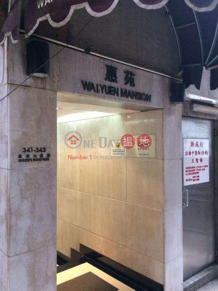 Wai Yuen Mansion (Wai Yuen Mansion) Sai Ying Pun 搵地(OneDay)(2)