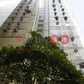 景賜大廈,石塘咀, 香港島