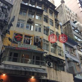 恆樂大廈,上環, 香港島