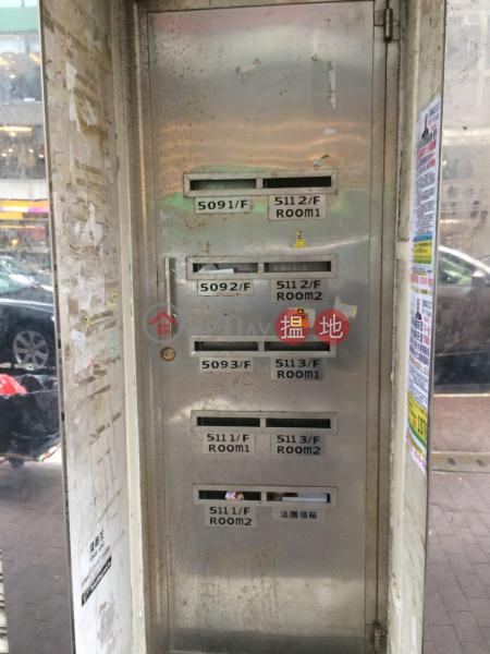 廣東道509號 (509 Canton Road) 佐敦|搵地(OneDay)(1)