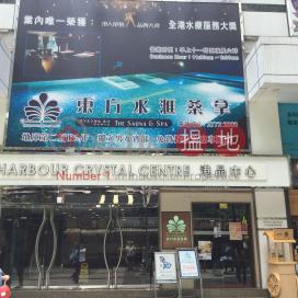 港晶中心,尖東, 九龍
