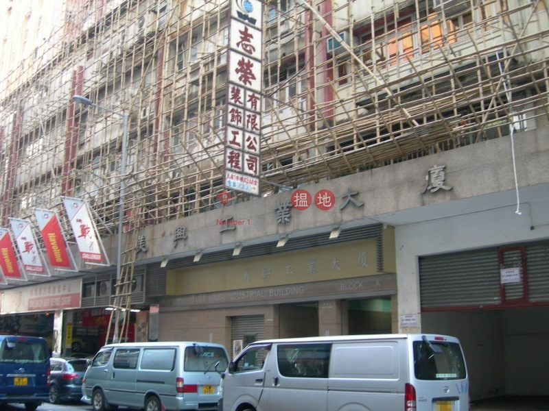Mai Hing Industrial Building (Mai Hing Industrial Building) Kwun Tong|搵地(OneDay)(2)