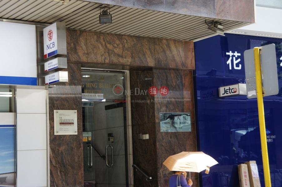 昌興大廈 (Cheong Hing Building) 尖沙咀|搵地(OneDay)(2)