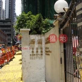 永翠閣,西營盤, 香港島