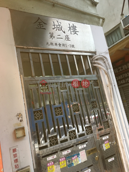 Kam Shing Building Block 2 (Kam Shing Building Block 2) Yuen Long|搵地(OneDay)(2)
