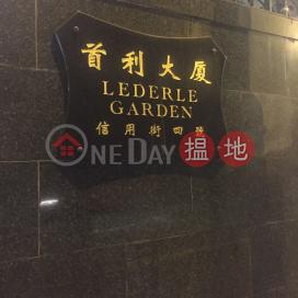 Lederle Garden 首利大廈