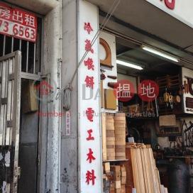 196-198 Reclamation Street,Yau Ma Tei, Kowloon