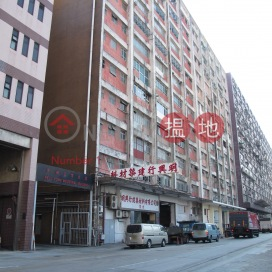 Well Town Industrial Building,Yau Tong, Kowloon
