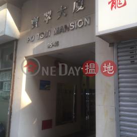 Po Tsui Mansion|寶翠大廈