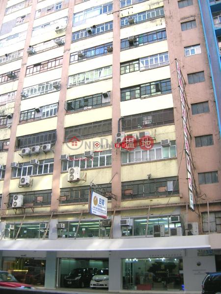 香港企業大廈 觀塘區香港企業大廈(Hong Kong Manufacturing Building)出售樓盤 (angel-00071)