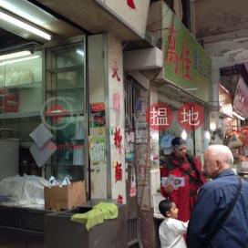 57-59 Reclamation Street,Yau Ma Tei, Kowloon