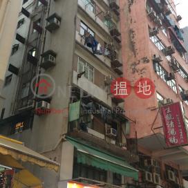 福榮街97號,深水埗, 九龍