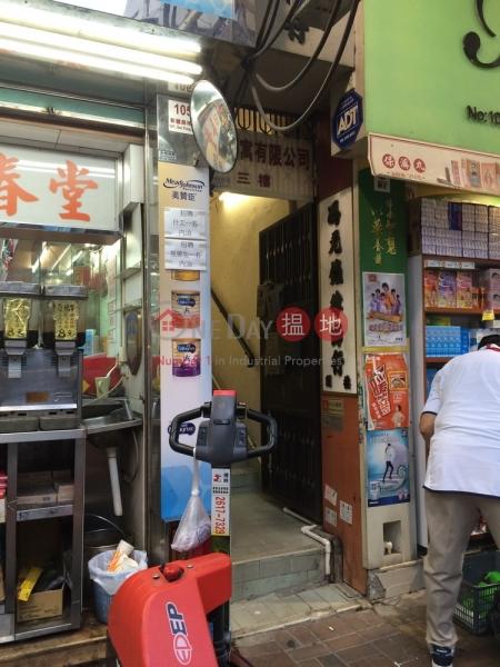 新豐路107號 (San Fung Avenue 107) 上水|搵地(OneDay)(1)