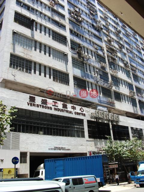 交吉售|沙田豐盛工業中心(Veristrong Industrial Centre)出售樓盤 (jason-03844)_0