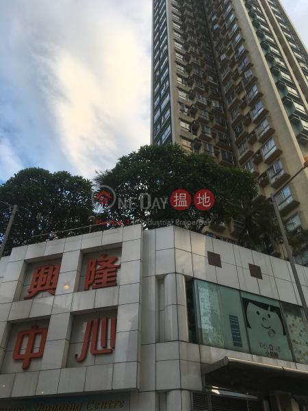興隆中心 (Prosper Centre) 元朗|搵地(OneDay)(1)