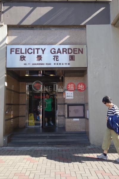 Block 3 Felicity Garden (Block 3 Felicity Garden) Sai Wan Ho|搵地(OneDay)(2)