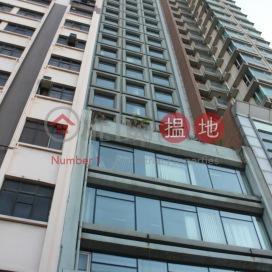生生商業中心,上環, 香港島
