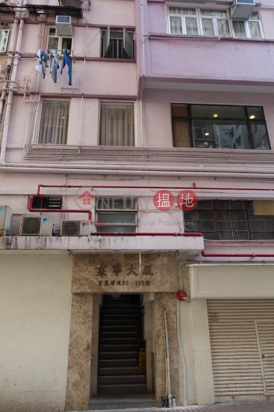 業寧大廈 (Yip Ning Building) 西灣河|搵地(OneDay)(2)