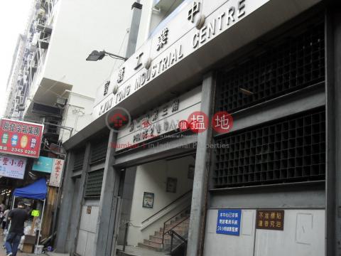 KWUN TONG IND CTR|Kwun Tong DistrictKwun Tong Industrial Centre(Kwun Tong Industrial Centre)Rental Listings (lcpc7-05969)_0