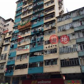 Ming Tak Building,Sham Shui Po, Kowloon