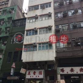皇后大道西 114 號,西營盤, 香港島