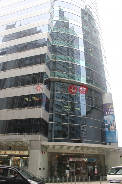 Winning Centre (Winning Centre) San Po Kong|搵地(OneDay)(2)