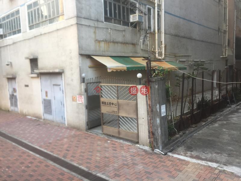華俊工業中心 (Wah Chun Industrial Centre) 荃灣西|搵地(OneDay)(1)