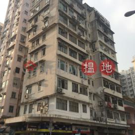 翠景樓B座,深水埗, 九龍