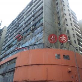 Tsing Yi Industrial Centre Phase 1|青衣工業中心1期
