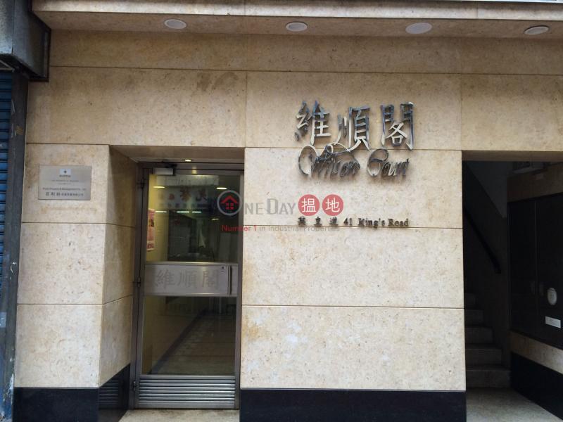 Wilson Court (Wilson Court) Tin Hau|搵地(OneDay)(2)