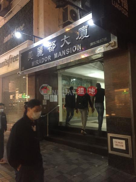 Block D Mirador Mansion (Block D Mirador Mansion) Tsim Sha Tsui|搵地(OneDay)(2)