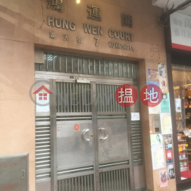 Hung Wen Court (Hung Wan Court) United Building,Hung Hom, Kowloon